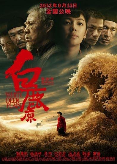 《白鹿原》破1.3亿 王全安晋升文艺片新贵