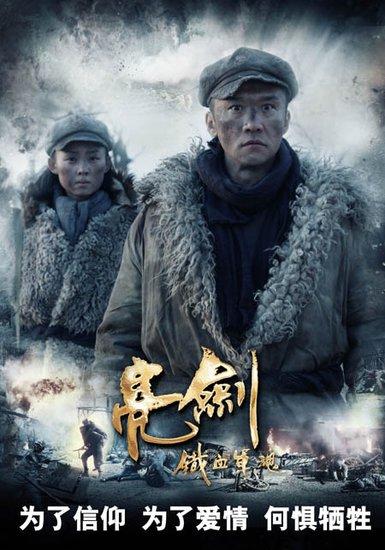 """《亮剑》将拍电影版 黄志忠或再演""""李云龙"""""""