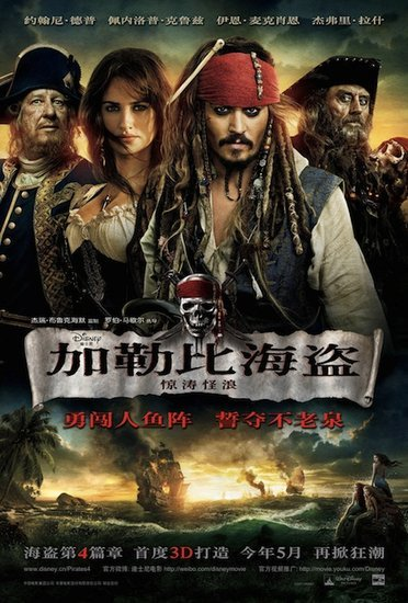 内地:《海盗4》王者归来 五月影市全线井喷