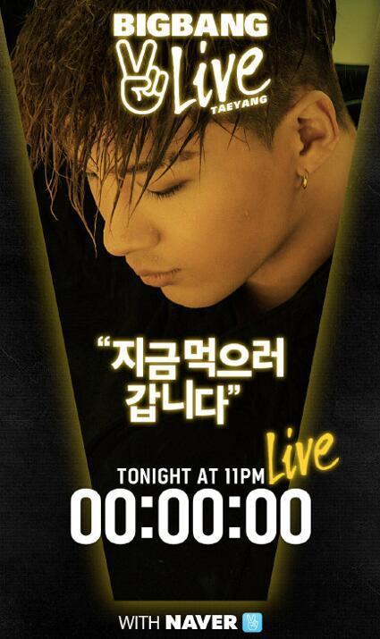 BIGBANG太阳将进行个人广播 与粉丝零距离交流