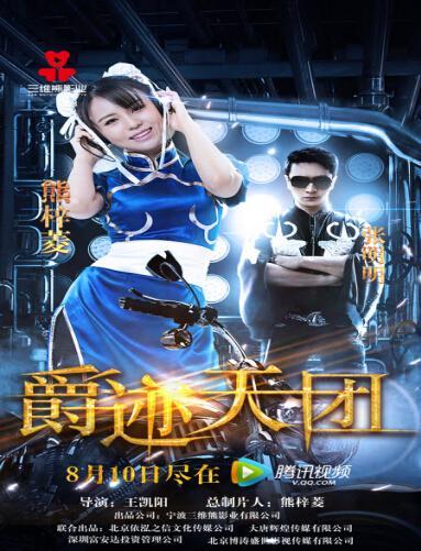 《爵迹天团》热映 成网络电影青春AG国际手机|HOME新标杆