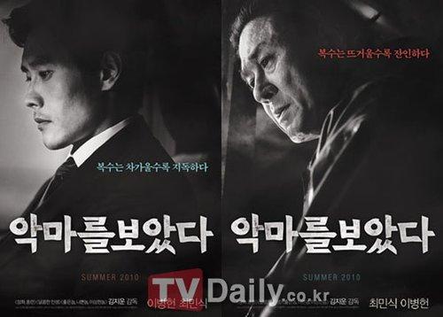 韩国票房:《大叔》连冠 《看见恶魔》口味重