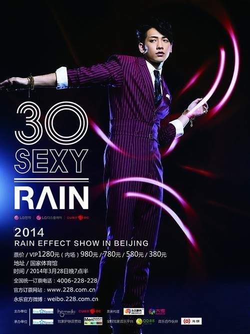 Rain北京开个唱发布会 QQ音乐将独家视频直播