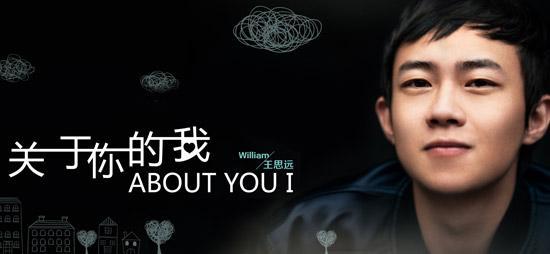 王思远《关于你的我》MV首发