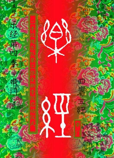 二手玫瑰重塑《乐经》  摇滚界试水四书六经