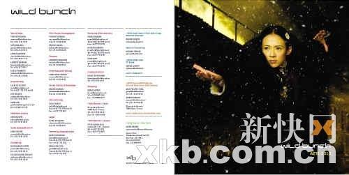 《一代宗师》海报曝光 王家卫筹备8年终现端倪