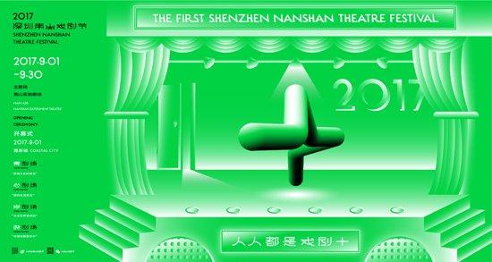 打造戏剧盛宴 2017深圳南山戏剧节正式回归