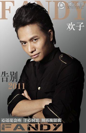 告别2011 欢子最新EP《心还是会疼》全国首发
