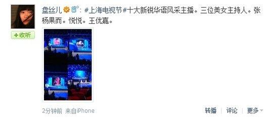 第17届上海电视节开幕 杜海涛等获新锐主持奖