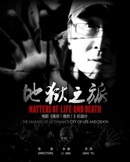 纪录片《地狱之旅》上线 陆川讲述不能说的秘密