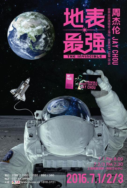 周杰伦2016世界巡回演唱会 7月降临上海连开3场