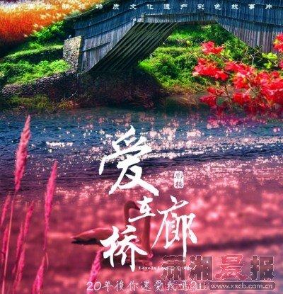 娱乐新闻  正文  《爱在廊桥》海报   作为国内为数不多的 电影 节之