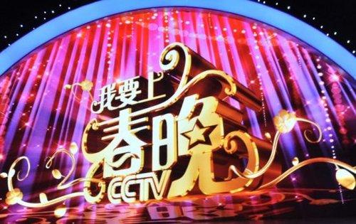 """央视瞄准9家选秀节目 将选拔""""好声音""""登春晚"""