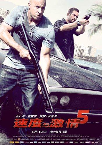 《速度与激情5》今日上映 全国看片备受期待