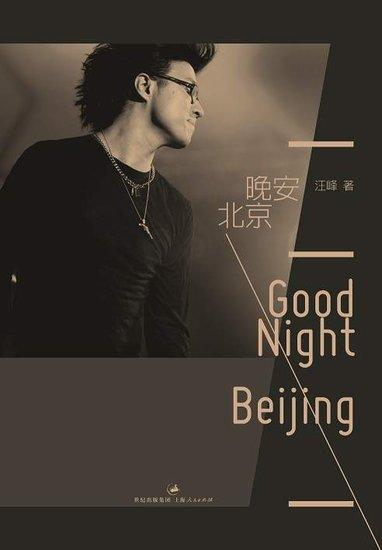 汪峰出书《晚安北京》 首次上海签售即将展开
