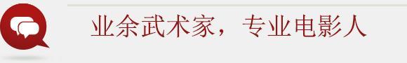 甄子丹:非中国制造的中国心