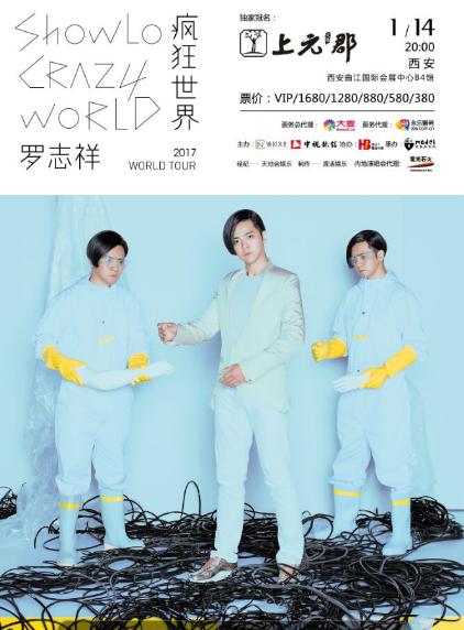 朱碧石归来!2017罗志祥世界巡演1.14西安启幕