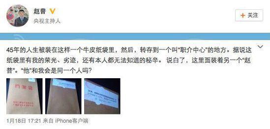 赵普出任安徽春晚主持 或将跳槽家乡卫视