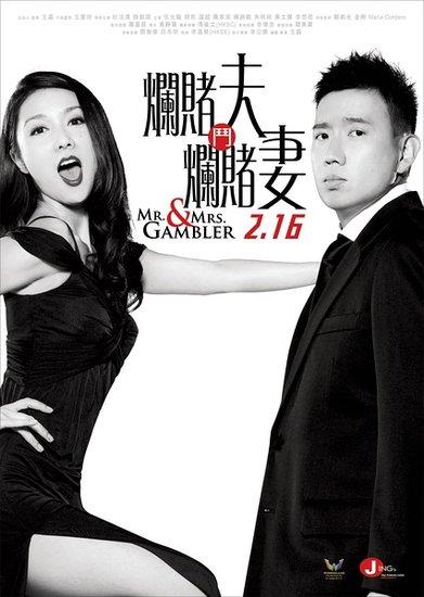 香港票房:《情敌大战》夺冠 中外怨偶齐称霸