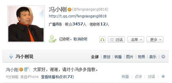 冯小刚强势入驻腾讯微博 自称小冯请网友多指教