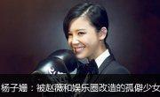 杨子姗:被赵薇和娱乐圈规则改造的孤僻少女