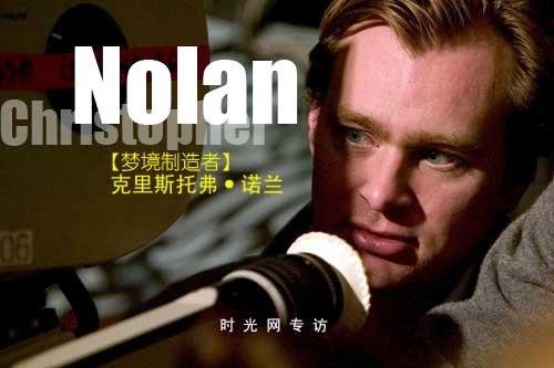 导演诺兰专访:《盗梦空间》是我持续十年的梦