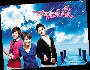 《又看流星雨》8月9日开播 四首新歌最获期待