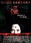 恐怖片《楼》预计十月上映 海报惊悚抓人眼球