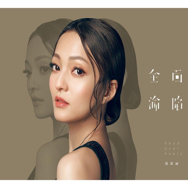 张韶涵《全面沦陷》:励志不是万灵药