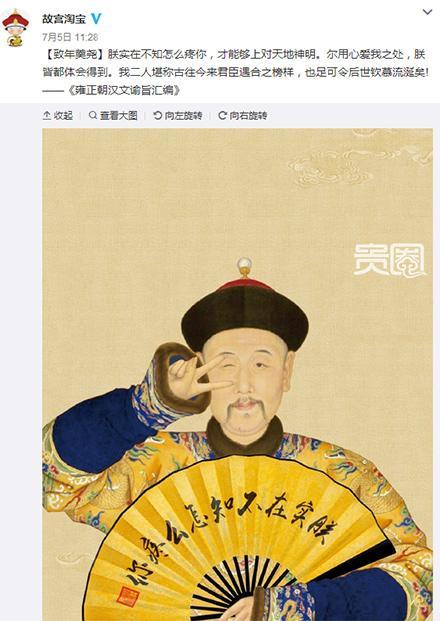 """""""故宫淘宝""""的皇帝系列表情包图片"""