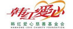韩红爱心慈善基金会