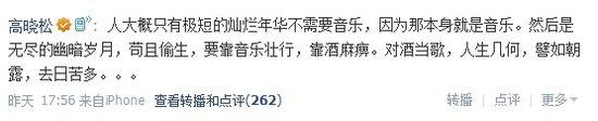 高晓松微博阐述音乐人生 发布爱女照片化身慈父