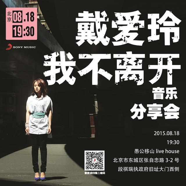 戴爱玲音乐会台北台中两场完售 8/18登陆北京开唱