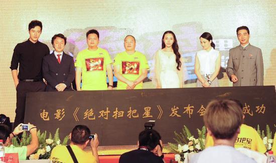 爱情·青春·励志影片《绝对扫把星》在京启动