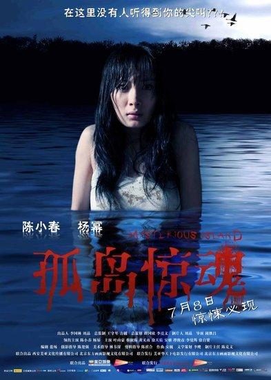 《孤岛惊魂》5天狂收3400万 破国产恐怖片纪录