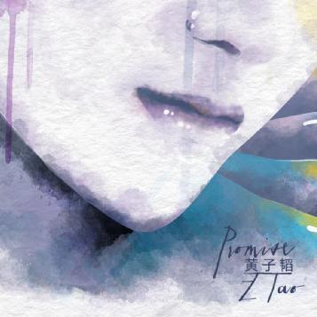黄子韬新单曲《Promise》首发 将成巡演主题曲