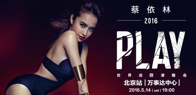 2016蔡依林携Encore版《PLAY》演唱会返场北京