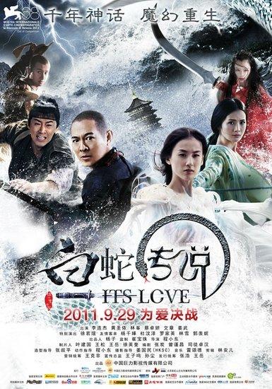 《白蛇传说》三周票房过2亿 主创亮相北京庆功