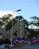 香港中文大学逸夫图书馆