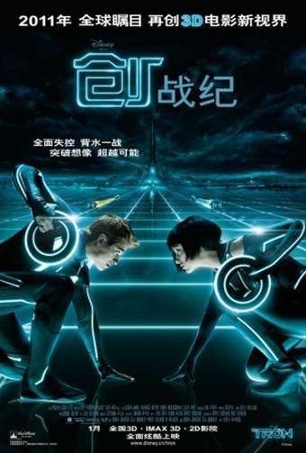 IMAX 3D《创战纪》将于2011年1月11日上映