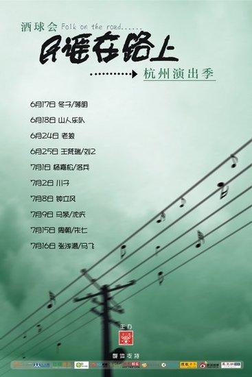 杨嘉松出席郝蕾发布会 民谣在路上将献唱酒球会