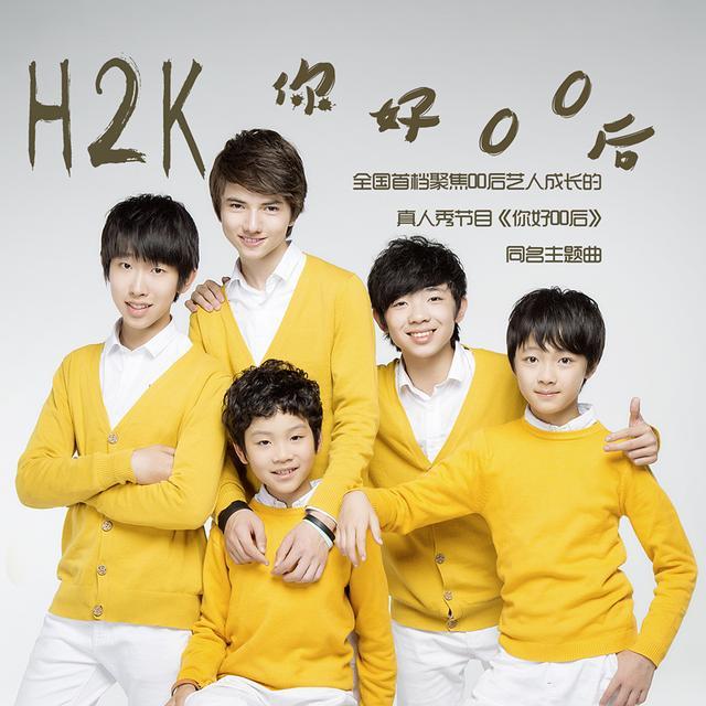 H2K新歌来袭 天娱打造首档00后真人秀《你好00后》
