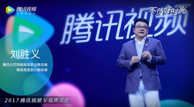 刘胜义:腾讯视频品牌全新升级——不负好时光