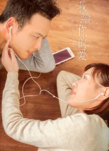 陈义正新歌《我给你的爱》在这个最美的季节