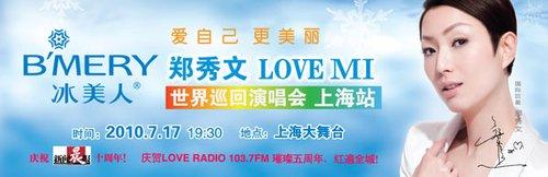 郑秀文世界巡回演唱会上海站即将开启