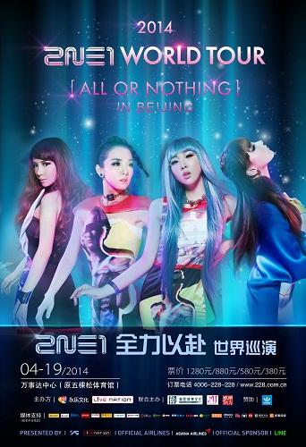 2NE1世巡北京站2日开票 期待来京尝北京烤鸭