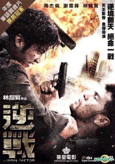 林超贤的好莱坞级数——港三区域高版《逆战》