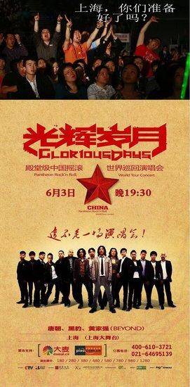 光辉岁月:上海是一座摇滚城市,众人纷纷期待