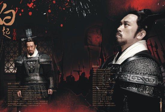 资料:《大秦帝国2》人物小传之白起