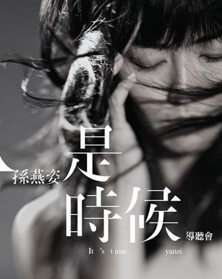 孙燕姿沉淀4年回归乐坛 新专辑唱出自由心声